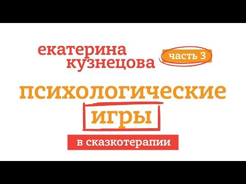 ПСИХОЛОГИЧЕСКИЕ ИГРЫ В СКАЗКОТЕРАПИИ.