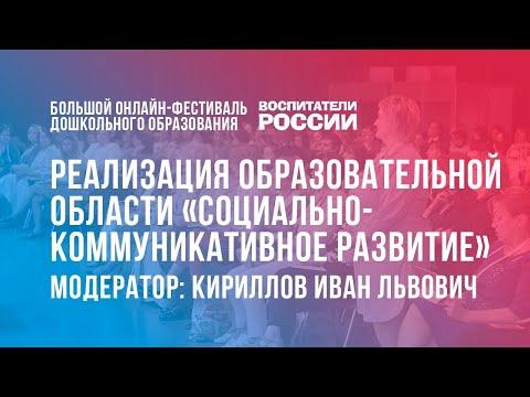 #6 Социально-коммуникативное развитие детей дошкольного возраста /  Фестиваль «Воспитатели России»
