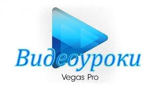 Видеоуроки по Sony Vegas PRO часть 10 (Ускорение или замедление отдельного видеофрагмента)