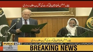 First woman Chief Justice of Balochistan High Court Tahira Safdar takes oath    1 September 2018