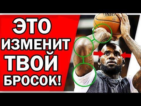 ПОЧЕМУ ЗВЁЗДЫ НБА ОПУСКАЮТ МЯЧ ВНИЗ ПЕРЕД БРОСКОМ?