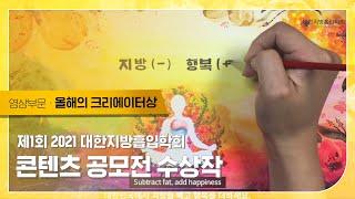 [올해의크리에이터상·영상부문] 지방( - ) 행복( +…