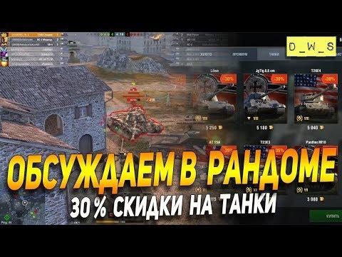 Обсуждаем 30% скидки на прем-танки в патче 6.8 в Wot Blitz | D_W_S