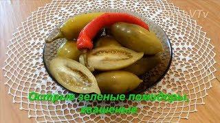 Острые зеленые помидоры квашеные холодный способ Spicy salted pickled green tomatoes