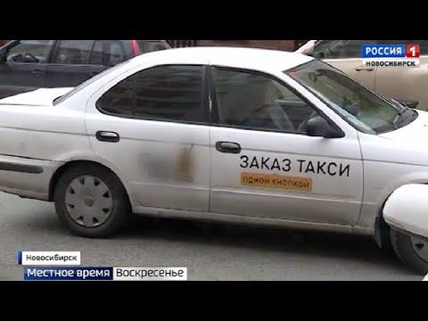 Опасные такси: новосибирцы сталкиваются с водителями-самозванцами