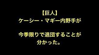 プロ野球 【巨人】ケーシー・マギー内野手(36)が今季限りで退団する...