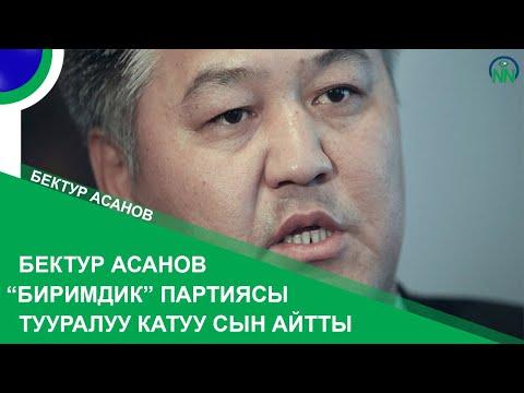 """БЕКТУР АСАНОВ """"БИРИМДИК"""" ПАРТИЯСЫ ТУУРАЛУУ КАТУУ СЫН АЙТТЫ"""