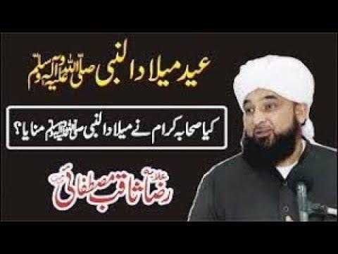 Kya Sahaba Ikram Ne Milaad Manaya? Best Speech 2018 Muhammad Raza SaQib Mustafai