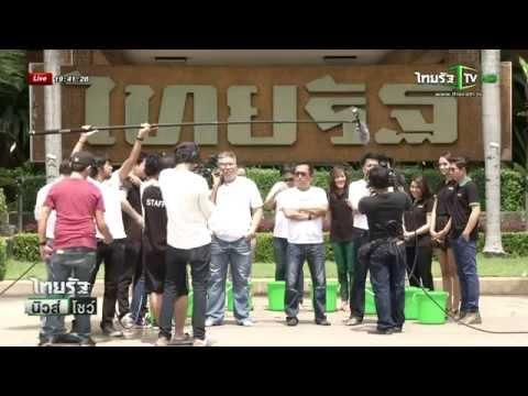 รวมผู้บริหาร-ผู้ประกาศข่าวไทยรัฐทีวี #IceBucketChallengeTH