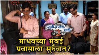Ratris Khel Chale 2 | माधवच्या मुंबई प्रवासाला सुरुवात? | Episode Update | Zee Marathi