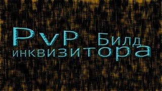 Dragon Nest PvP билд для инквизитора!!!