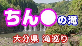 ちん〇の滝【NC750XモトブログCC110】大分県滝巡り