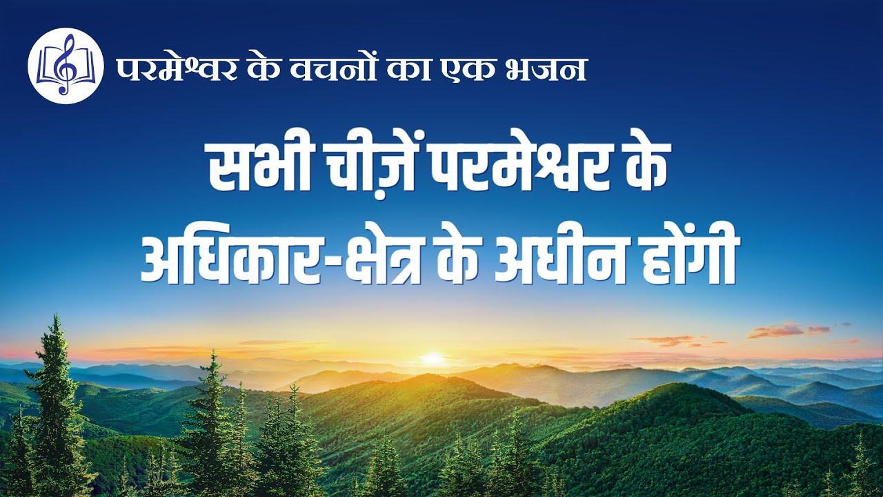 सभी चीज़ें परमेश्वर के अधिकार-क्षेत्र के अधीन होंगी | Hindi Christian Song With Lyrics