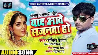 New Bhojpuri Song याद आवे सजनवा हो - Ranjeet Rana - Bhojpuri Kajari geet 2018