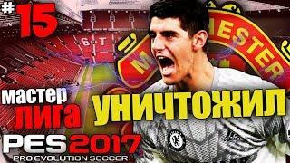 PES 17 Карьера за Манчестер Юнайтед - Куртуа нас уничтожил !!