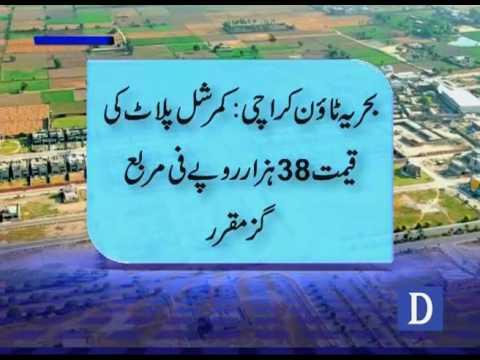 کراچی ڈیفنس میں جائیداد کی قیمتوں میں اضافہ