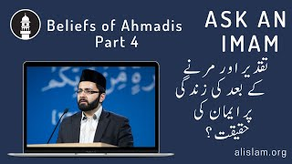 Ask an Imam (Urdu) - Beliefs of Ahmadis Part 4