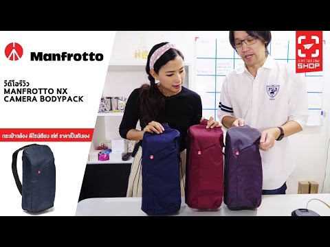 Shop121 Manfrotto NXBodypack - วันที่ 10 Jun 2017