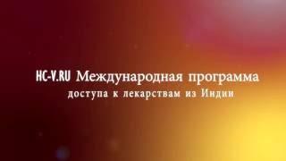 Гепатит С Софосбувир Даклатасвир(, 2016-10-01T11:38:12.000Z)