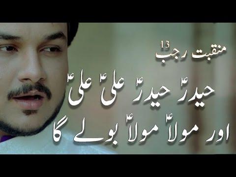 Ishq Hai Mera Hussain - Baqar Hussain,New Manqabat Hazrat