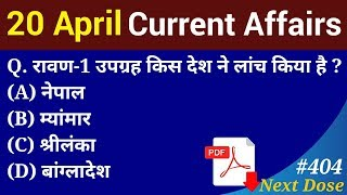 Next Dose #404 | 20 April 2019 Current Affairs | Daily Current Affairs | Current Affairs In Hindi