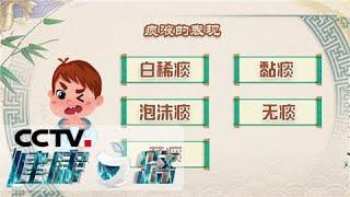《健康之路》 20200423 抵抗多病之春(下)| CCTV科教