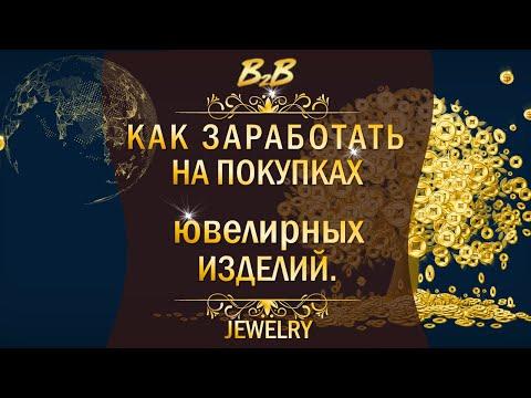 B2B JEWELRY. Как заработать на покупках ювелирных изделий.
