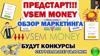Vsem Money МОЙ ОБЗОР УНИКАЛЬНОГО МАРКЕТИНГА ПРОЕКТА! ПРЕДСТАРТ! ДОХОД 142 000 РУБЛЕЙ