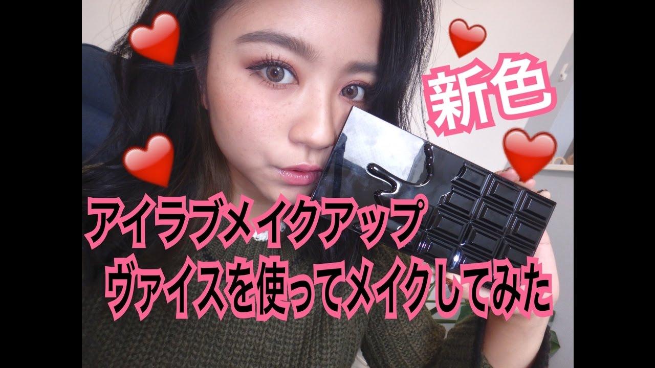 メイクアップレボリューション♡アイシャドウパレットの新色!ヴァイスを使って秋メイク♡autumn makeup!