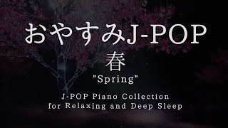 "J-POP Deep Sleep Piano Collection ""Spring""(Piano Covered by kno)"