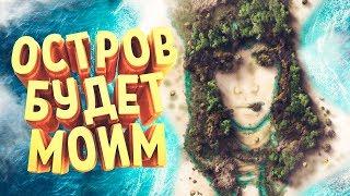 СОЛО ЗАХВАТ ЦЕЛОГО ОСТРОВА - RUST