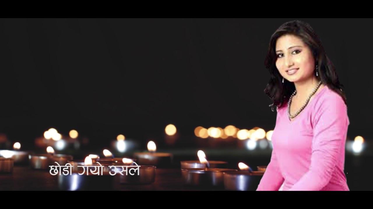 Download Anju Panta's  New Sad Modern Song //Parkhai // पर्खाई //