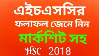 HSC result 2018 |  How To Get Hsc Exam Result With Full Number Marksheet