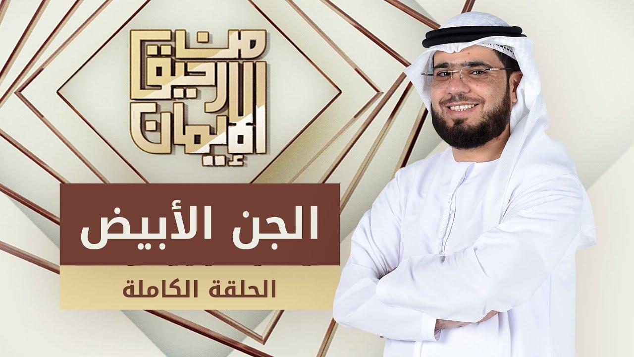 الجن الأبيض - من رحيق الإيمان - الشيخ د. وسيم يوسف - الحلقة الكاملة -3/10/2019