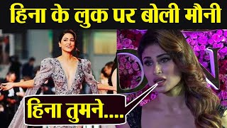 Hina Khan receives this comment from Mouni Roy on her Cannes 2019 debut | FilmiBeat