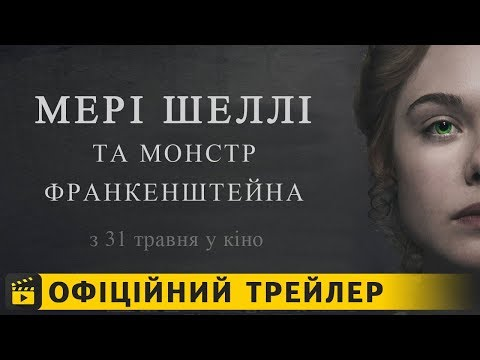 трейлер Мері Шеллі та монстр Франкенштейна (2018) українською