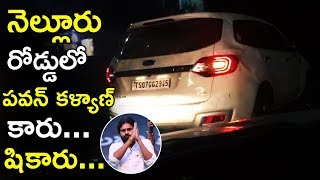 Watch Latest Video Fans Chase Pawan Kalyan Car In Nellore #PawanKal...