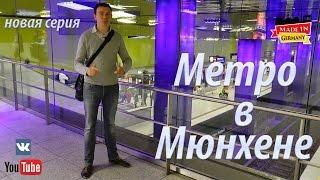 Метро в Мюнхене. Общественный транспорт Германии.