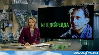 """""""Метод Фрейда"""" на Первом. Павел Прилучный"""