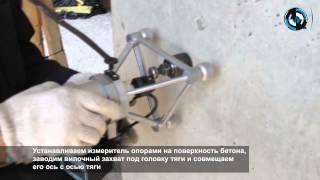 видео Измеритель прочности бетона ПОС-50МГ4.У