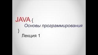 Java - Лекция 1 - Основы программирования - Специалист