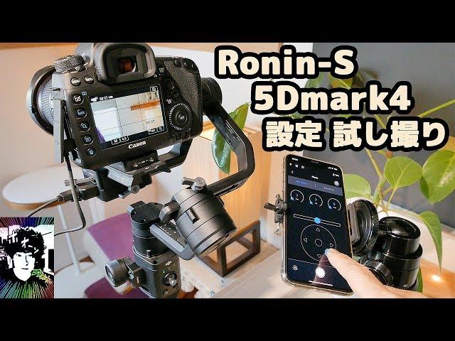 DJI Ronin-S 5Dmark4【付属ケーブル接続での設定〜アプリ内設定変更〜基本操作〜テスト撮影