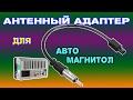 Антенный адаптер для автомагнитол mp3
