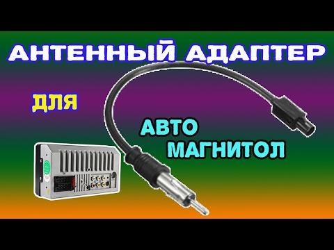 Антенный адаптер для автомагнитол