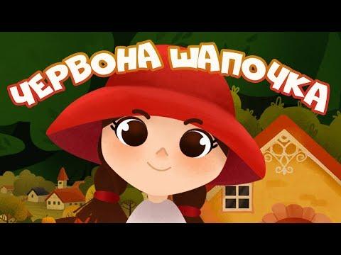 Казка - мультфільм ЧЕРВОНА ШАПОЧКА українською мовою для дітей