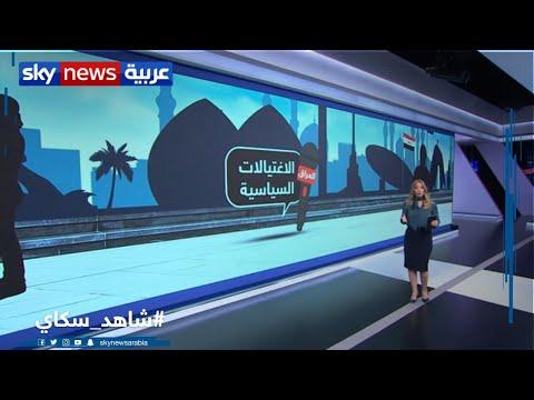 غرفة الأخبار| العراق.. وباء الاغتيالات ومخاوف التفشي  - نشر قبل 41 دقيقة