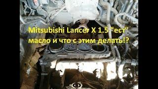 """Mitsubishi Lancer X 1.5 """"ест"""" масло и что с этим делать!? (Больше не ест)"""