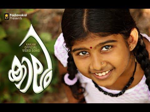 Kaalam - Official Video Song | Sachin Chandrasekharan | Vijay Syam | Reshma Raghavendra