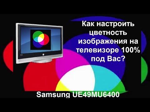 Как настроить цветность на телевизоре