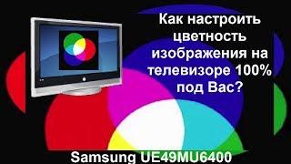 Как настроить цветность изображения на телевизоре 100% под Вас?(Samsung UE49MU6400)